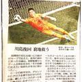 「川島挽回 窮地救う」「厳しいコースのボールをはじいた…その後も槙野のクリアミスをはじき出して…本来の姿を取り戻した」日本代表守護神川島永嗣!監督からの信頼も大きい。決勝トーナメントも任せられる大丈夫