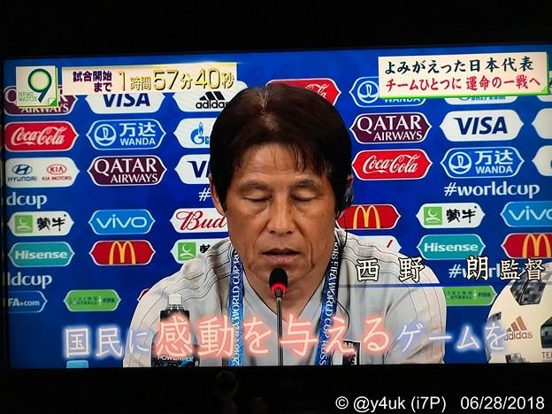 Photos: 21:02_6.28西野監督「国民に感動を与えるゲームを」NHKニュースウオッチ9「よみがえった日本」充分に感動を夢を勇気を生きる糧を貰った☆続いてほしい日本代表史上最高のチーム&日本人監督、人間味