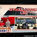Photos: 18:45ロマンスカー7000系LSEきょう定期運行終了~合原明子アナもお揃いで赤Red( ´ ▽ ` )乗ってみたかったロマンスで笑顔で手を重ね誰かと♪永遠にどこまでも~さん付けで( ´ ▽ ` )