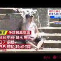 """写真: 滝のような水をかぶり浴び続けていたい公園で彼の滝行を共にしたい子どもはピュア~NHK""""猛烈な暑さ 熱中症警戒「甲府・熊谷38℃」""""家の水道はシャワーない温水で浴びても修行に冷えない…たまる疲労~"""