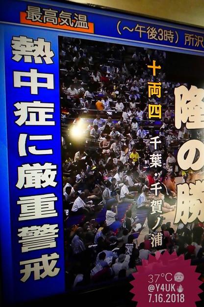 """L字NHK""""熱中症に厳重警戒""""「命を守る警戒を」呼びかける…夏の暑さにも命の危険…怖ろしい時代になった。~斎藤工、被災地へ完全プライベートでボランティア活動に被災者大喜び笑顔元気勇気支え"""