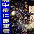 """写真: L字NHK""""熱中症に厳重警戒""""「命を守る警戒を」呼びかける…夏の暑さにも命の危険…怖ろしい時代になった。~斎藤工、被災地へ完全プライベートでボランティア活動に被災者大喜び笑顔元気勇気支え"""