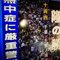 """Photos: L字NHK""""熱中症に厳重警戒""""「命を守る警戒を」呼びかける…夏の暑さにも命の危険…怖ろしい時代になった。~斎藤工、被災地へ完全プライベートでボランティア活動に被災者大喜び笑顔元気勇気支え"""