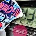 "Photos: 39℃絶叫クール超気持ちいい!36%低い湿度で汗だくでもスッキリ超気持ちいい!蒸し暑いと最悪…コラボ~クリエイティブ""ブリーチバイパス""超強力冷感ミストCrazy Cool暑さ熱中症対策効く毎夏必須!"