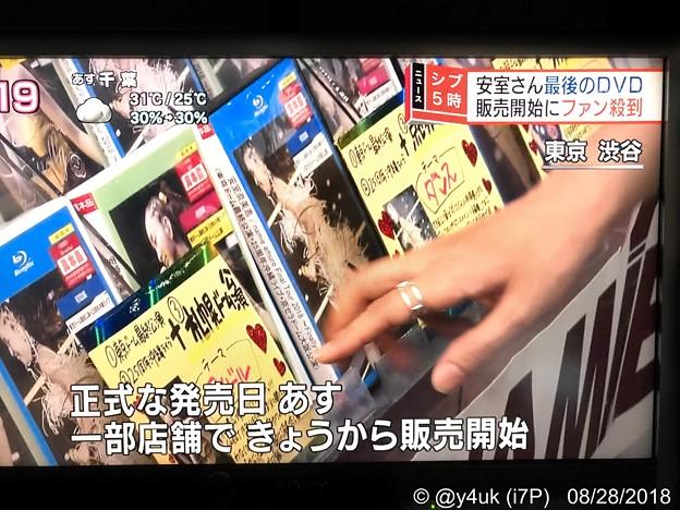 NHK「正式な発売日あす 一部店舗できょうから販売開始」「安室ちゃん最後のDVD販売開始にファン殺到」NHKニュースになるほどの安室ちゃん!