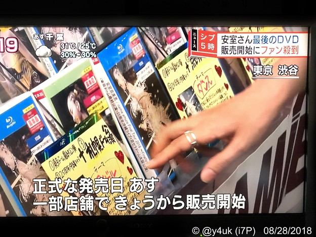 Photos: NHK「正式な発売日あす 一部店舗できょうから販売開始」「安室ちゃん最後のDVD販売開始にファン殺到」NHKニュースになるほどの安室ちゃん!