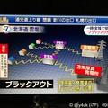 """19:46ニュース7""""北海道で震度7 一時全域で停電「ブラックアウト」""""使用量と発電量のバランス保つ必要「北海道胆振東部地震」東日本大震災で首都圏計画停電の時、電気いらないラジオが温かかった"""