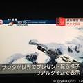 写真: NHKニュース「サンタが世界でプレゼント配る様子、リアルタイムで表示(ツイートも同時)」NORAD~本気の大きな心の優しさと興奮で毎年楽しみ!配るより現在位置と到着の様子リアルタイムで世界中追う臨場感