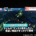 """写真: NHKニュース「子ども(から)の""""サンタと話をしたい""""間違い電話がきっかけで開始(毎年)」NORAD~子どもたちの夢を大人の楽しみを全ての人への政府機関からの本気度が嬉しい☆思いやり優しさが世界中へ~"""