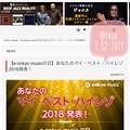 "e-onkyo""マイ・ベスト・ハイレゾ2018""に応募したらレビュー掲載されました!超嬉しい感激(°▽°)2018年発売のハイレゾで良かったの応募""柴田淳/ブライニクル""してよかったP100も貰えた♪"