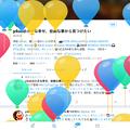 写真: 1:34_2.4 Twitter「お誕生日おめでとう!」風船が今年も飛んだ☆機械でも嬉しいのは孤独だから(T-T)死なないで生きてきてよくがんばった自分。優しさ。立春、急な暑さ+暴風→寒い夜で体調悪化