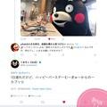 Photos: Twitterくまモンから「1日遅れだけど、ハッピーバースデーむ~ぎゅ~からのーカプッ☆」昔からフォローしてくれていて優しいクマの噛みつきカプッに悶絶♪リクエスト皆様へ毎日カプッ大変なのに長年続けてる