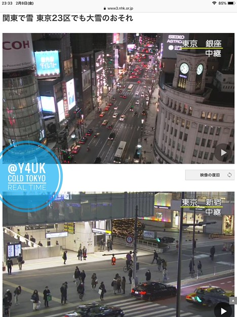Photos: Cold Japan, Real Time Cam NHK「関東で雪23区でも大雪のおそれ」リアルタイムの銀座・新宿・渋谷等。状況を見れます「1日中0℃以下は辛い首都圏で弱者」旭川-14℃より全然マシ