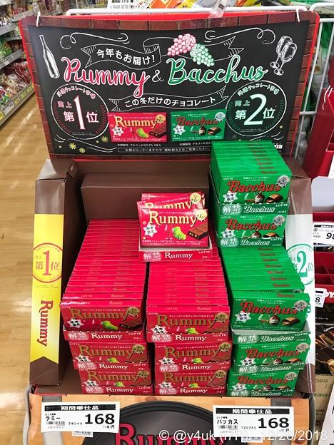 "12.26Xmas翌日眼について買った""赤Rummy&緑Bacchus""お酒入りチョコ。例年買うメルティーキッスラム酒買わなかった…きょうはバレンタインデー2ヶ月前買ったチョコ…1人寂しく開けようか夜"
