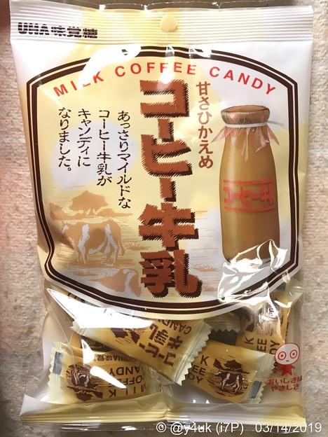 """3.14ホワイトデーだから買って未開封ダンボール開封し写真した""""コーヒー牛乳""""Milk Coffee Candy~まだ食べてない苦いブラックコーヒーは嫌だがコーヒー牛乳カフェラテ好き。チョコも飴も自ら"""