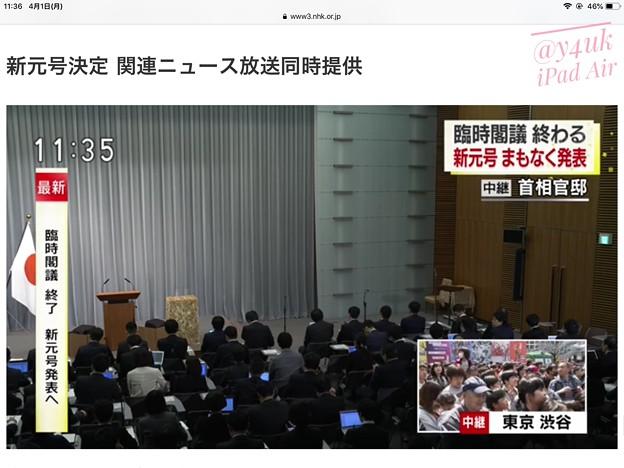 "Photos: 11:35NHK同時配信生中継""首相官邸""「まもなく発表」ワイプで全国中継""渋谷""歴史的瞬間を待つ人の群れ緊張の直前(iPad Air他、同時ネット配信でも視聴が目立つ時代背景の中で)その時を待つ国民"