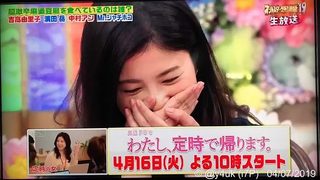 """Photos: 超激辛麻婆豆腐を食べているのか?普通の麻婆豆腐を食べ演技してるのか?クイズ!料理を見て驚き隠せなかった瞬間の吉高由里子(°▽°)笑顔でちゃって可愛い感性豊か~""""わたし、定時で帰ります。16日スタート"""""""