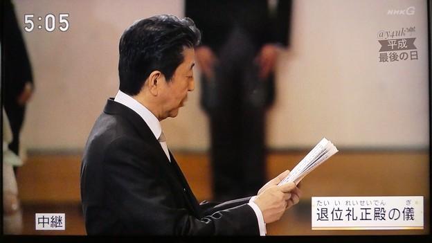 """Photos: 17:05""""退位礼正殿の儀""""その2.安倍首相のあいさつ全文「国民に寄り添い、被災者の身近で励まされ、国民に明日への勇気と希望を与えて…」天皇両陛下退位の日NHK生中継をリアルタイムで速写☆歴史的瞬間☆"""