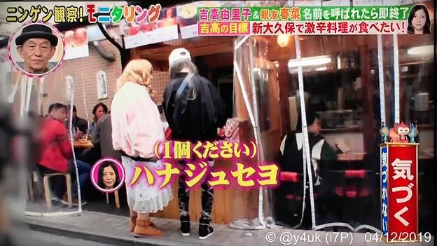 """Photos: TBSモニタリング:吉高由里子ギャル変装で""""新大久保""""へも食べに「ハナジュセヨ」韓国語も話せて好感(°▽°)韓国や欧米や外人と接してきて優しさユーモア、大きな心、良い人、感性、自分には合う気がします…"""