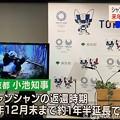 """Photos: NHK首都圏ネットワーク""""シャンシャン中国への返還、来年12月末まで延長""""「~約1年半延長で合意」(●´ω`●)小池知事たまには役立つ、裏がありそうですが、帰ったほうが成長に良いかもですが正直悶絶多幸"""