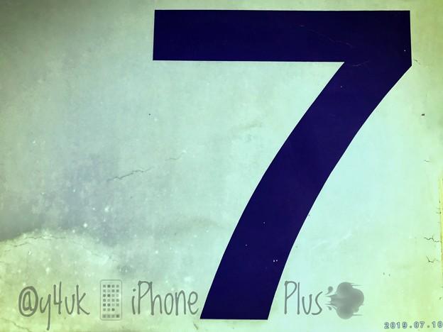 """旅先その2.""""No7""""wall concrete~iPhone""""7""""Plus~ひび割れた壁と大きな数字に感性哀愁のアートが【7.12珍しく静かでam寝た過酷ストレス家と梅雨気温差と旅疲労で""""風邪""""に】"""