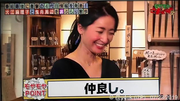 """モヤさまin曳舟。大江麻理子&三村マサカズ「仲良し」2人とも同じ""""四方面縞黒檀""""が好き「夫婦…」と聞いて照れる笑顔(//∇//)三村、大江さんへの変わらぬ愛、一途な恋☆誰かと「仲良し」笑顔で生きたい!"""