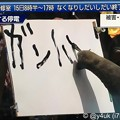 Photos: NHKニュース7「ゾウさん書き中!ガンバ…」感涙☆感動☆優しい☆応援☆励み☆皆様笑顔☆明るい話題☆「全体の被害の様子がまだ知られていないと思うし、ひどい状況になっているということをもっと知ってほしい」