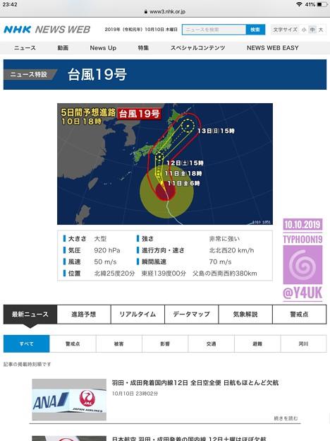 "NHK WEB""ニュース特設 台風19号"",""各地の様子""常に更新中~「地球史上最大か?勢力に世界が注目 衛星写真に騒然」過去世界最強…ボロ家だから15号千葉並みだったら壊れ死コワイ…東へ外れてほしい"