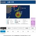 "Photos: NHK WEB""ニュース特設 台風19号"",""各地の様子""常に更新中~「地球史上最大か?勢力に世界が注目 衛星写真に騒然」過去世界最強…ボロ家だから15号千葉並みだったら壊れ死コワイ…東へ外れてほしい"