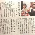 """Photos: 10.16一般紙に:YOSHIKI被災者を""""全力""""支援「できること全力でやりたい。父を(メンバーも)失い、周囲の人々に助けられて育った。人を助けることで自分が救われる」京ア二、15号も寄付ボランティア"""