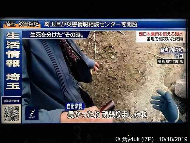 """NHKニュース7「航空自衛隊員:長かったですね頑張りましたね」生死を分けた""""その時""""「各地で救助。西日本豪雨を超える浸水。宮城丸森町14日」ヘリ降下し隊員の優しい声「地震の北海道厚真町からも支援物資」"""