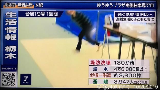 "Photos: NHKニュース7""台風19号 1週間""「堤防決壊130か所/浸水4万6,000棟以上/全半壊・一部損壊約3,300棟/避難3,947人(18日時点)。続く影響 復旧は…避難生活の子どもたちは」週の長短"