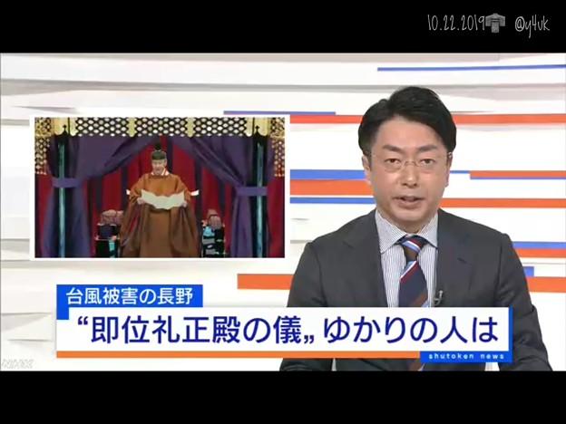"Photos: NHK645「台風被害の長野。""即位礼正殿の儀""ゆかりの人は」天皇陛下ゆかりの被災地「専門的な事までご存知で驚き…うちのりんごを搾って作ったジュースをごくごくと飲んで頂けたので大変うれしかったです」"