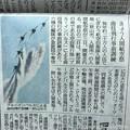 """11.3新聞""""きょう入間航空祭 曲技飛行事前訓練""""「毎年約20万人の人出でにぎわう入間航空祭が3日開催される。前日の2日は、6機の編隊が急旋回や青空に巨大な星形を描くなど本番さながらのパフォーマンス」"""