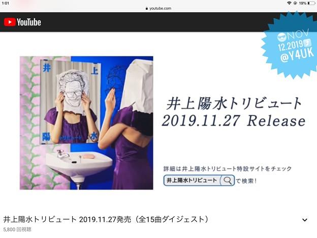 """25:01iPad""""井上陽水トリビュート 11.27 Release""""YouTubeにて全曲試聴スタート!若手アーティストファンからも素晴らしいと好評!老若男女が聴けるモンスターアルバム50周年記念!"""