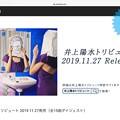 """Photos: 25:01iPad""""井上陽水トリビュート 11.27 Release""""YouTubeにて全曲試聴スタート!若手アーティストファンからも素晴らしいと好評!老若男女が聴けるモンスターアルバム50周年記念!"""