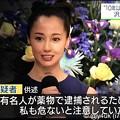 """11.18NHKニュースウオッチ9""""沢尻エリカ容疑者供述「有名人が薬物で逮捕されるたび"""