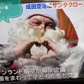 12.3One Two Three! Welcome to Finland Santa「成田空港にサンタクロースが到着"フィンランド航空が毎年企画":TBS/サンタが成田到着プレゼントも:NHK」来日