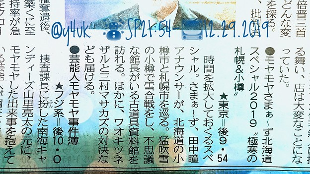 """29_21:54-モヤさま北海道SP極寒の札幌&小樽~フジが""""モヤモヤ~""""タイトル同時間帯あててきた「田中瞳アナTw:一度で大好きになってしまいました。地元の皆さんは寒さに強く、温かい方ばかりでした」"""