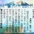 """Photos: 29_21:54-モヤさま北海道SP極寒の札幌&小樽~フジが""""モヤモヤ~""""タイトル同時間帯あててきた「田中瞳アナTw:一度で大好きになってしまいました。地元の皆さんは寒さに強く、温かい方ばかりでした」"""