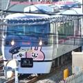 "Photos: 1.2[1.6Last Run]Thank you ""Kanahei"" Cute Train Love""カナヘイの小動物ゆるっと小旅""~可愛く完璧ラッピング1年間ありがと!(シャッター優先:TZ85)"