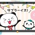 お買い物パンダ親子が今年もキター(≧∇≦)!「サプラーイズ!」いきなり登場し可愛いすぎて悶絶+驚き=嬉しい(°▽°)昨年も今年も思いきり祝ってくれる優しいパンダ親子が現実の誰より優しく温かくて恋しくて
