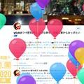 2.4.2020_1:59 Birthday balloons flying on Twitter~今年もツイッターが風船で祝ってくれた!小さな幸せでも嬉しい( ´ ▽ ` )現実は今日も何も無く過酷