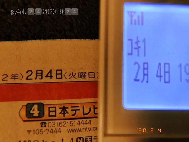 Photos: 2月4日☆4日本テレビ4444〒-7444☆コキ2月4日☆19:24_'20.2.4☆2,4がいっぱい!日テレはウザいけど。お誕生日2.4(フィルム風/夜:iPhone7Plus)2.7冬3℃旅で笑顔