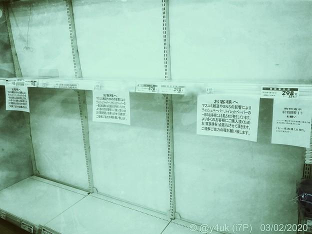 """Photos: 3.2旅先その2.マスクに続き(デマの)ティッシュペーパー&トイレットペーパーまでも品切れていた…""""買い占め""""。事変(林檎)やっぱ延期中止。マスク並ぶ女へ譲り立ち去る&YOSHIKI命が大事2人日本男"""