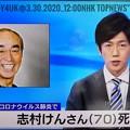 """3.30_12:00NHK Top News:""""志村けんさん死去(70)新型コロナウイルス肺炎で""""信じられない想い出深すぎてショック信じられない「傑作コントに笑いあふれる追悼番組も明るくやっぱり凄い」"""