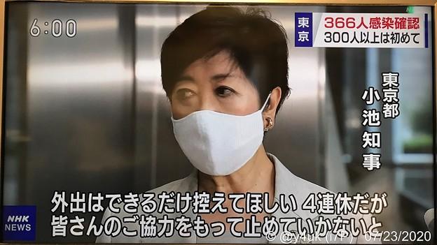 18:00NHK東京366人感染確認300人以上は初めて。小池知事「外出はできるだけ控えてほしい。4連休だが皆さんのご協力をもって止めていかないと…感染させない感染しない」全国民意識を来月地獄なる前に