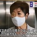 Photos: 18:00NHK東京366人感染確認300人以上は初めて。小池知事「外出はできるだけ控えてほしい。4連休だが皆さんのご協力をもって止めていかないと…感染させない感染しない」全国民意識を来月地獄なる前に
