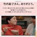 10.2サッポロ一番公式:竹内結子さん追悼特別動画10月末まで限定公開「竹内結子さん、ありがとう。たくさんのアイラブユーをありがとう。あたたかい笑顔をありがとう。喜びと優しさに溢れる笑顔で心から感謝」