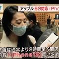 """Photos: 18:47NHK首都圏ネットワーク""""Apple5G対応iPhone発売直営店(ここは表参道店)は通常より2時間早く開店予約客iPhone12Pro買い求める""""シェア45%圧倒☆大手5G出揃うが整備まだ"""